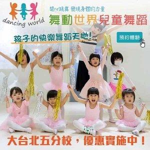 Dancing World 舞動世界兒童舞蹈