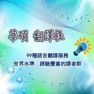 華碩翻譯社