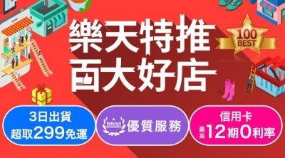 Rakuten 台灣樂天市場